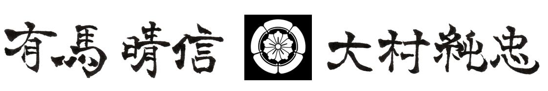arima-omura
