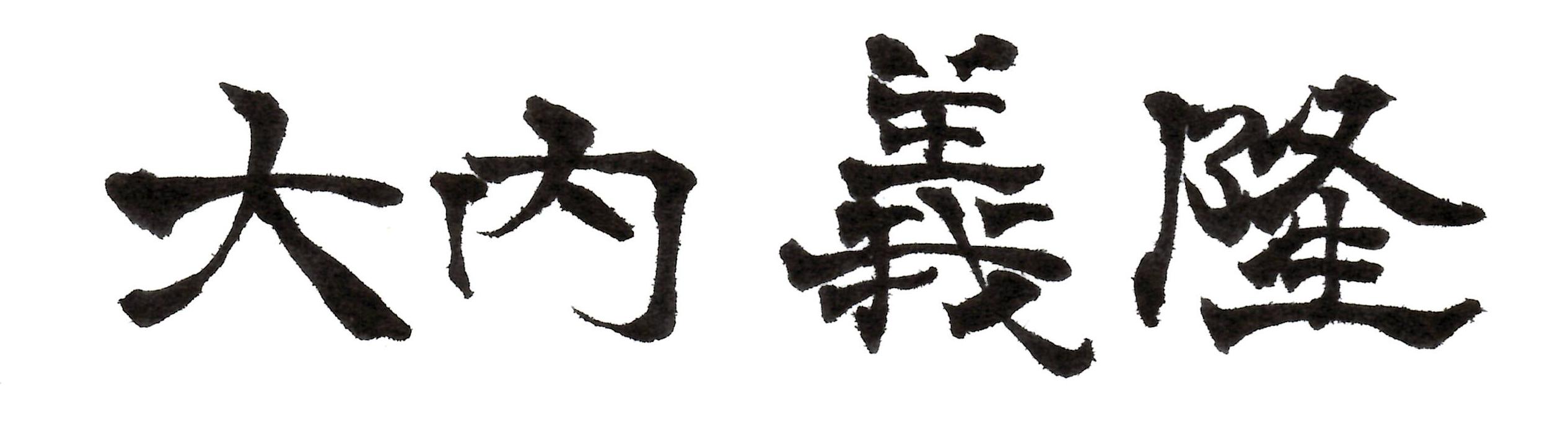 oushi